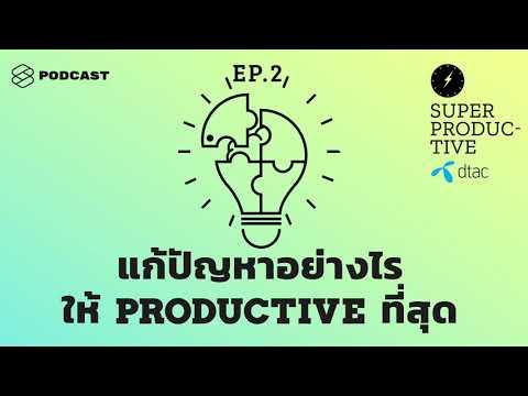 แก้ปัญหา ควบคุมเวลาชีวิต คิดไอเดียใหม่ให้ Super Productive! | SUPER PRODUCTIVE EP.2