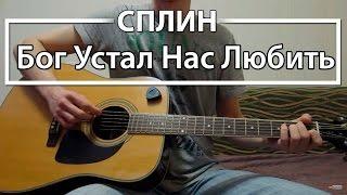"""Как играть """"Бог Устал Нас Любить"""" - Сплин (Разбор для гитары, Аккорды, Табы, видеоурок Сплин)"""