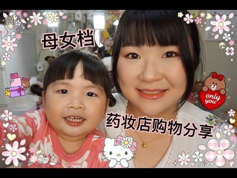 母女档 药妆店购物分享