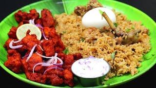சிக்கன் பிரியாணி & சிக்கன் 65 மிக சுவையா இன்னைக்கு செஞ்சி பாருங்க | Nonveg Recipes Tamil