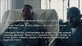 """Появился трейлер фильма """"Яркость"""" с Уиллом Смитом"""