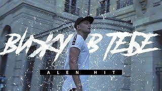 Смотреть клип Alen Hit - Вижу В Тебе