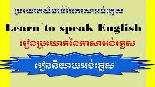 Learn English Khmer, English sentence structures