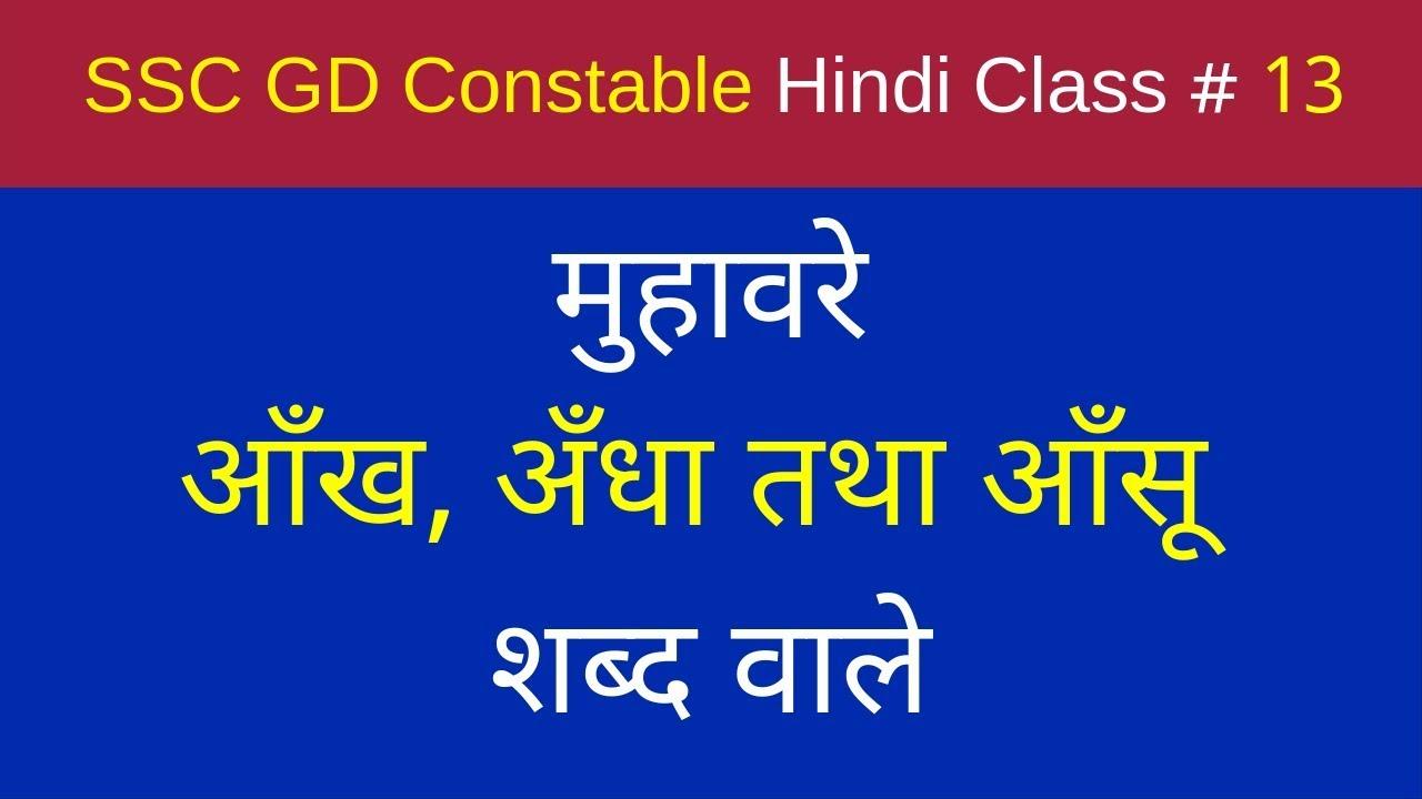 Hindi Muhavare Lesson 8 - Ghee kay Diyay Jalana by