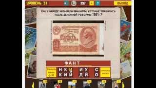 Вспомни СССР 31, 32, 33, 34, 35, 36, 37, 38, 39, 40 уровень Одноклассники