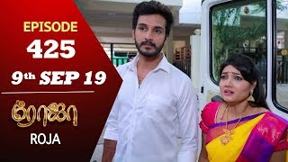 ROJA Serial | Episode 425 | 9th Sep 2019 | Priyanka | SibbuSuryan | SunTV Serial |Saregama TVShows