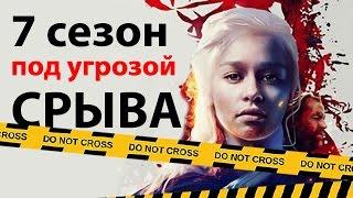 Срочно! 7 сезон сериала игра престолов под угрозой срыва