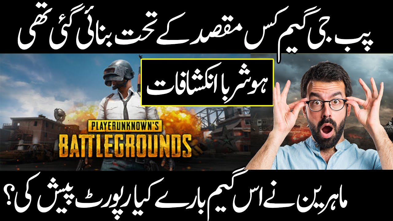 Reasons why PUBG Mobile is the most popular battle game | Urdu Cover