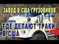 ЗАВОД в США ТРАКОВ - где и как делают траки в США - обзоргрузовика WESTERN STAR/ Дальнобой по США