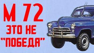 Обзор автомобиля ГАЗ М 72. Отличия М72 от М 20 Победа