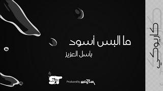 ما البس اسود (كاريوكي) - باسل العزيز | 2021