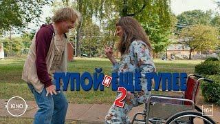 Тупой и еще тупее 2 (2015) ТВ ролик (англ.)