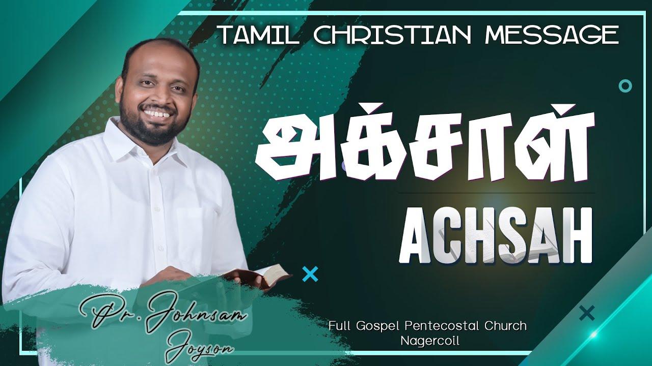 அக்சாள் - Achsah   Tamil Christian Message   Johnsam Joyson
