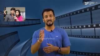 Velan ettuthikkum Movie Review | Nani | Amala Paul | NavarasaPattarai