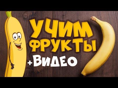УЧИМ ФРУКТЫ и ЯГОДЫ! Развивающие мультики для детей - Учим слова