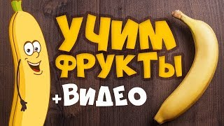 Download УЧИМ ФРУКТЫ и ЯГОДЫ! Развивающие мультики для детей - Учим слова Mp3 and Videos