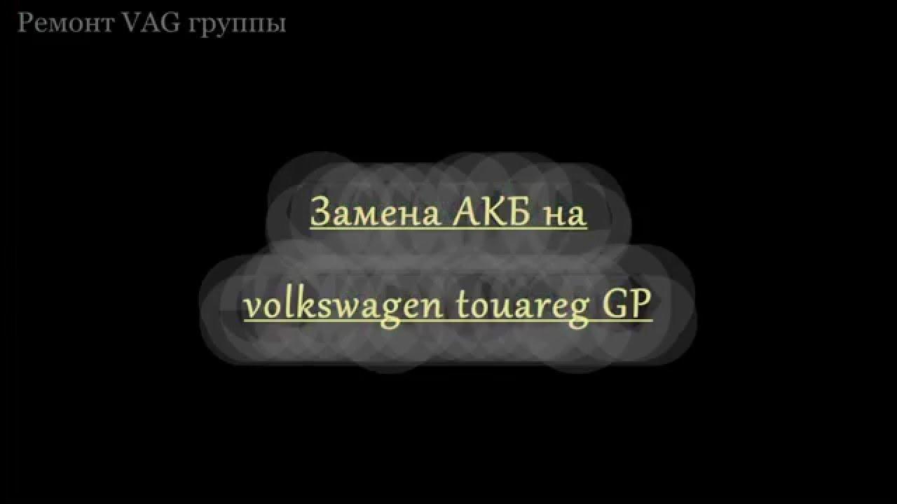 замена акб на volkswagen touareg gp