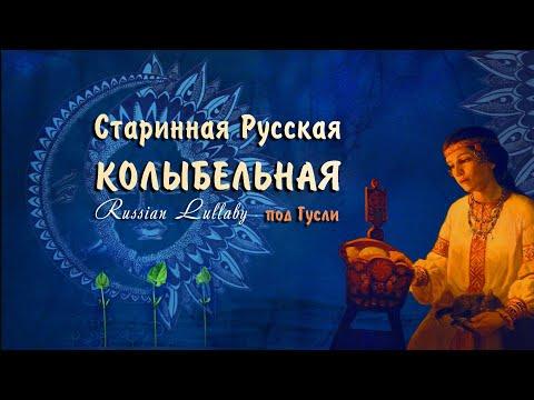 Красивая Старинная Колыбельная слушать ⚜  Расти Расти Зернышко ⚜ Диана Шнурова и Кирилл Богомилов