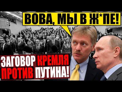 ПЫНЯ ЗАЕХАЛ В НОВЫЙ БУНКЕР! СПЕЦ.0ПЕРАЦИЯ КРЕМЛЯ! В РОССИИ ГРЯДЕТ БYНТ! ГОТОВИТСЯ СВЕР.ЖЕНИЕ КОЩЕЯ!