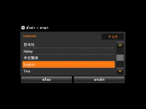 iFox GPS (SpeedNavi SQ Union 3.0) Part-8
