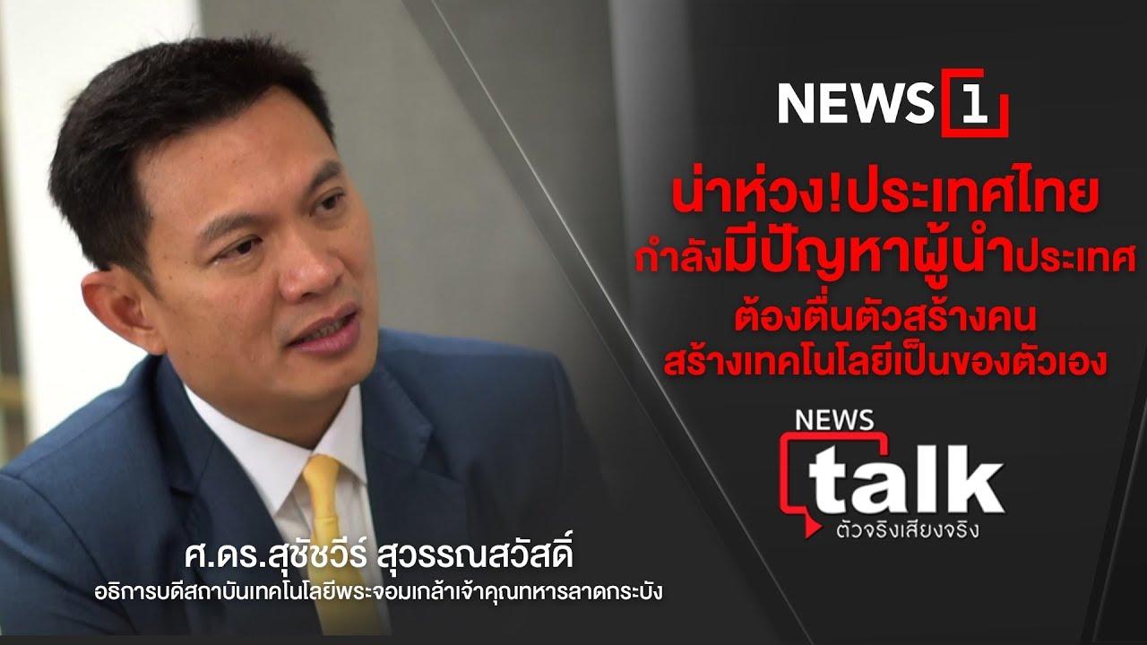 น่าห่วง! ประเทศไทยกำลังมีปัญหา ผู้นำประเทศต้องตื่นตัวสร้างคน สร้างเทคโนโลยีเป็นของตัวเอง