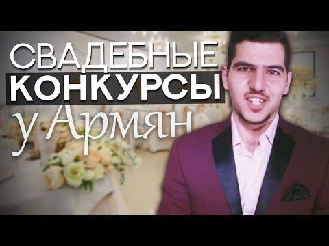 Лучший СВАДЕБНЫЕ КОНКУРСЫ / Как УДИВИТЬ Гостей / Юрий Тунян