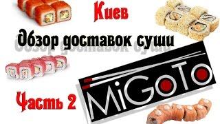 Обзор доставки суши MiGoTo часть 2 Киев(Обзор и отзыв на службу доставки MiGoTo Мигото Часть 1: https://youtu.be/SeUEFLuwzhM Мы сделали заказ в MiGoTo. Результат -..., 2016-01-13T11:20:19.000Z)