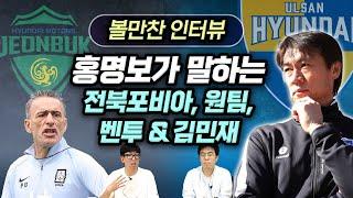 [볼만찬인터뷰] 홍명보가 말하는 전북포비아, 원팀, 벤투 & 김민재