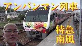 アンパンマン列車に乗る!