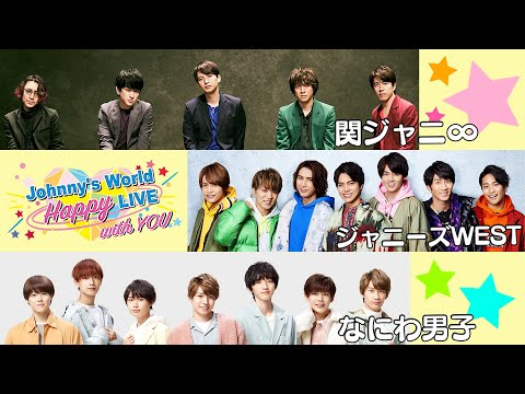 「Johnny's World Happy LIVE With YOU」 2020.3.29(日)20時~配信 【関ジャニ∞ / ジャニーズWEST / なにわ男子】