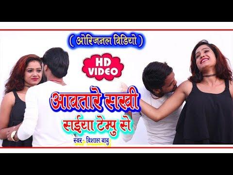Aawatare Sakhi Saiya Tempu Se !! आव तारे सखी सैया टेम्पू से !! Vishal Babu !! New Bhojpuri Geet !!