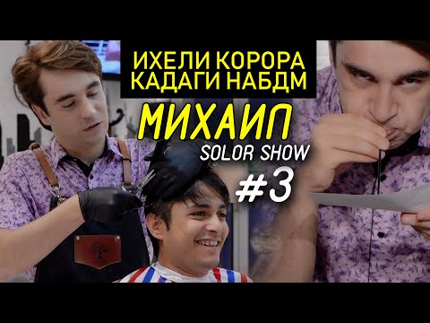 #3 SolorShow бо
