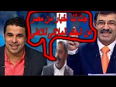 علاء صادق يطالب الاهلى بمقاضات اعلام الزمالك بعد تشكيك شبيبة الساورة فى الحكم الملاكى