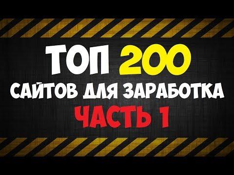 Топ 200 сайтов для заработка в интернете без вложений (Часть 1)