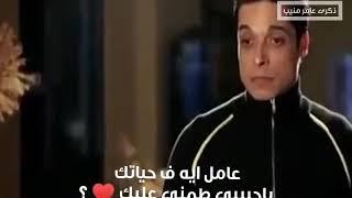 اغنيه جديده 👈مريم عامر منيب 2019 عامل ايه في حياتك ❤️ روعه بجد