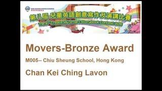 第八屆《兒童英語創意寫作及演講比賽》Movers銅獎--M0