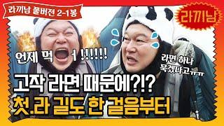 [ENG/CHN] 🍜2-1봉 첫.라를 위한 대장정! 드디어 도착을~~해썹니다!!! | 라끼남 풀버전
