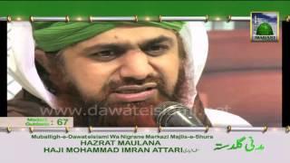 Madani Guldasta - Hafiz Ki Fazilat by Haji Imran Attari