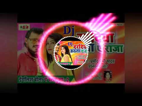 Dardiya Uthat Tae Raja Dj Vishal
