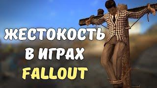 Жестокость в играх Fallout