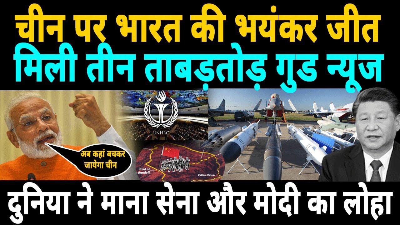 चीन पर भारत की भयंकर जीत, मोदी को मिली तीन ताबड़तोड़ गुड न्यूज, पुरी दुनिया हो गई हैरान | India Plus