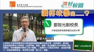 青協「讚好校園」:中華基督教會譚李麗芬紀念中學鄧智光副校長