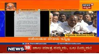 CM Kumaraswamy & BS Yeddyurappa Hold Joint Press Meet For The Demise Of Siddaganga Seer