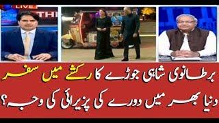 British Royal visit to Pakistan attracts world media