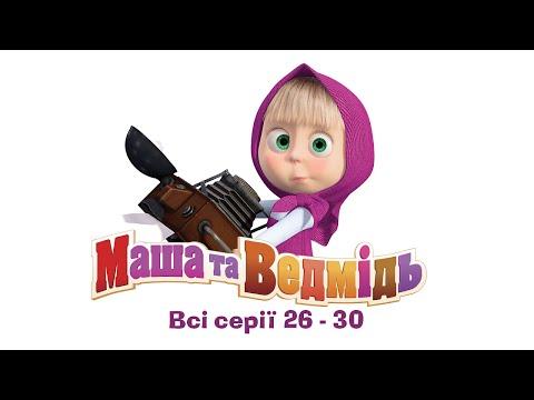Маша та Ведмідь: Всі серії (26 - 30 серії) Masha and the Bear
