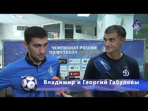 Георгий Габулов: На один забитый гол мы точно наиграли -