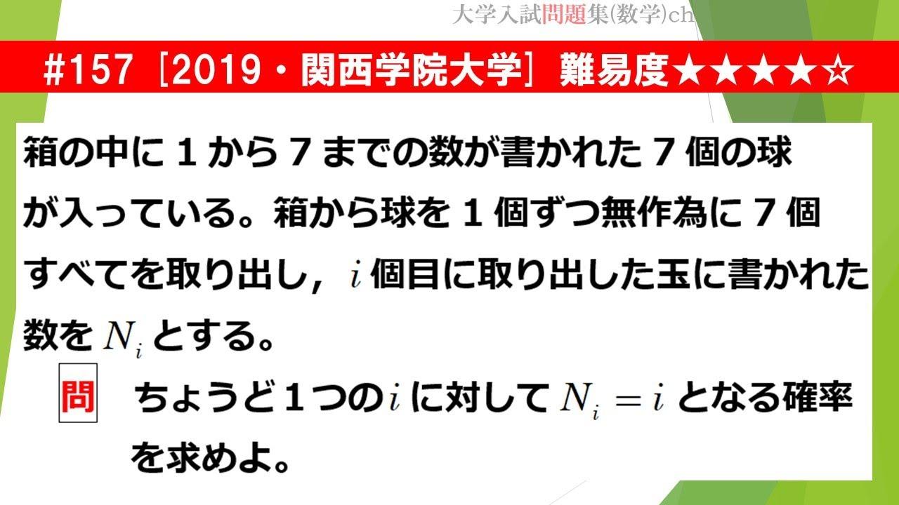 合格 大学 発表 学院 関西