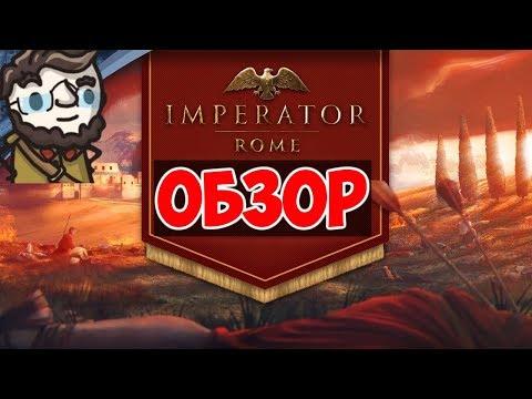 ОБЗОР Imperator Rome | Новая стратегия от Paradox Interactive  | Рецензия на Императора