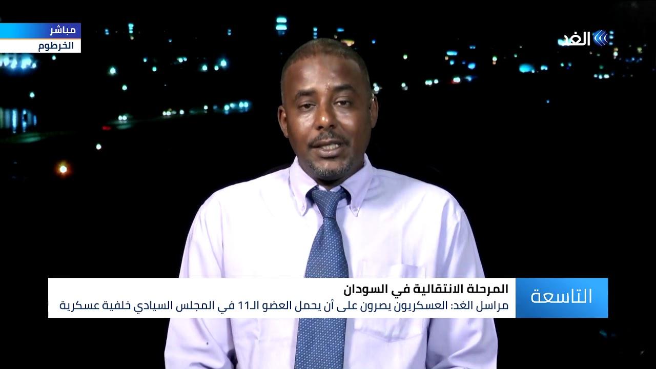 قناة الغد:للمرة الثانية.. تأجيل اجتماع الحرية والتغيير والعسكري السوداني .. ما الأسباب؟