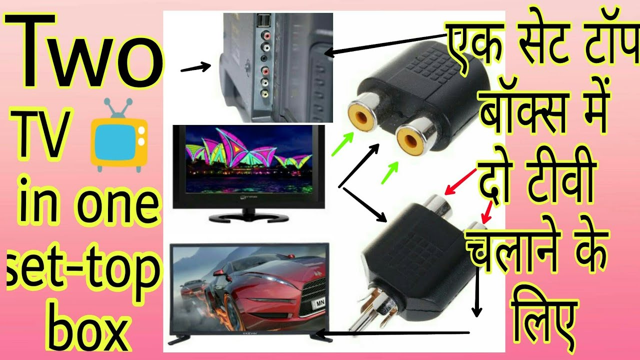 Connect two TV in one set top box - YouTube